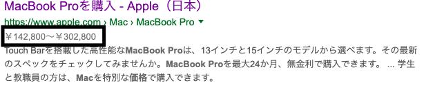 macbook pro 値段
