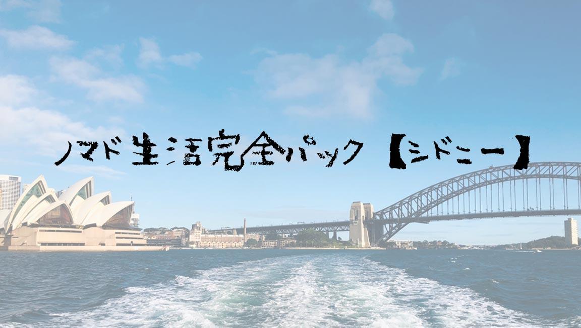 ノマド生活完全パック【シドニー】