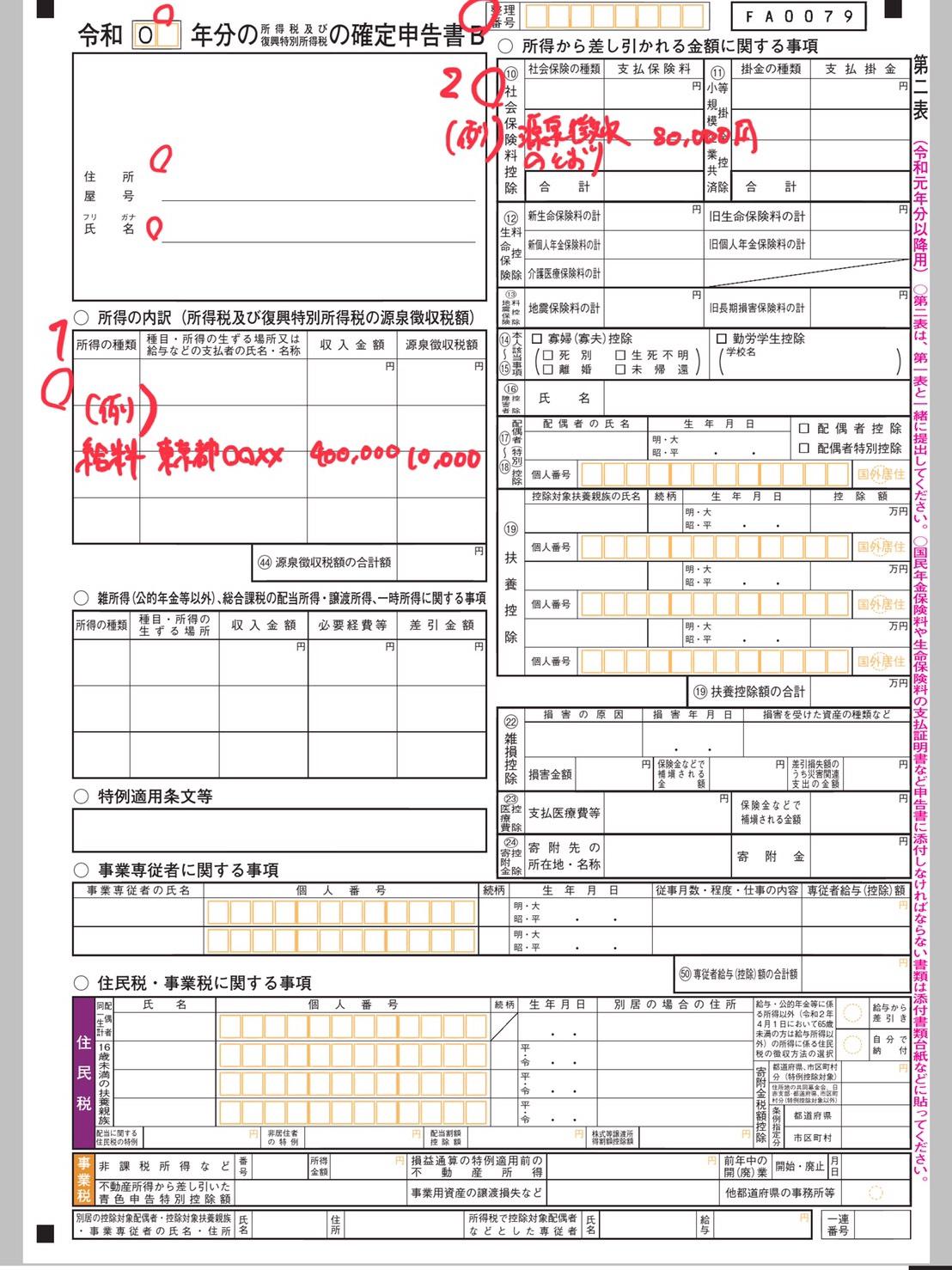 【税務署に行く前に見るべし】フリーランス1年目の確定申告レポート!